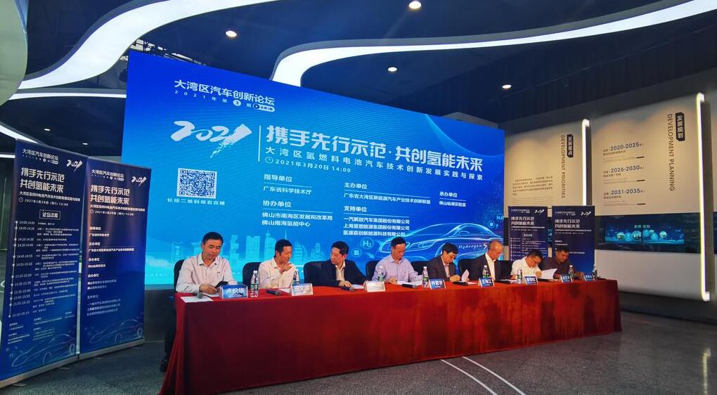 Elites gathered in Foshan to promote hydrogen energy industry